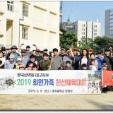 2019 회원가족친선체육...